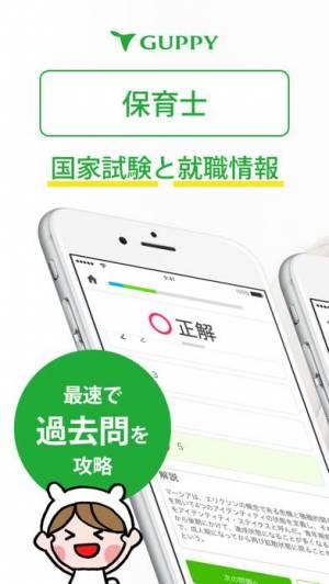 iPhone、iPadアプリ「保育士 国家試験&就職情報【グッピー】」のスクリーンショット 1枚目