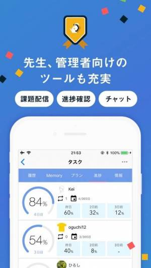iPhone、iPadアプリ「モノグサ - 解いて憶える記憶アプリ -」のスクリーンショット 5枚目