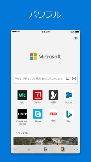 iPhone、iPadアプリ「Microsoft Edge」のスクリーンショット 1枚目