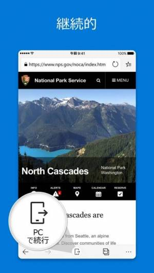 iPhone、iPadアプリ「Microsoft Edge」のスクリーンショット 2枚目