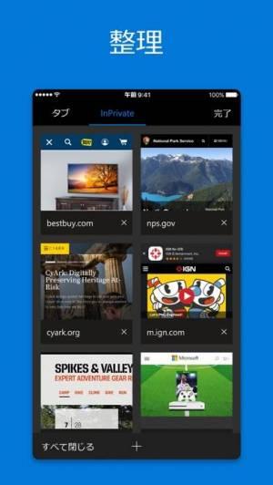 iPhone、iPadアプリ「Microsoft Edge」のスクリーンショット 3枚目