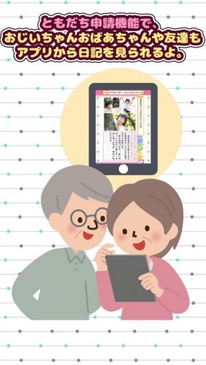 iPhone、iPadアプリ「フォト絵日記」のスクリーンショット 5枚目
