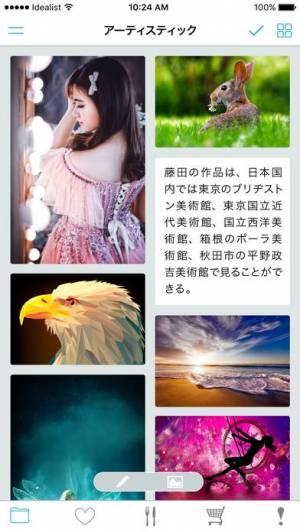 iPhone、iPadアプリ「Idealist 〜スクラップブックアプリ〜」のスクリーンショット 1枚目