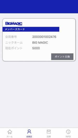 iPhone、iPadアプリ「BIG MAGIC メンバーズアプリ」のスクリーンショット 2枚目