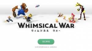 iPhone、iPadアプリ「ウィムジカル ウォー(Whimsical War)」のスクリーンショット 1枚目