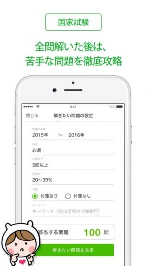 iPhone、iPadアプリ「柔道整復師 国家試験&就職情報【グッピー】」のスクリーンショット 4枚目