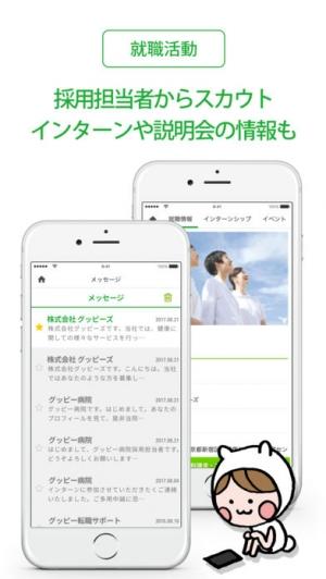 iPhone、iPadアプリ「マッサージ師 国家試験&就職情報【グッピー】」のスクリーンショット 5枚目