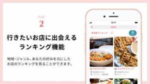 iPhone、iPadアプリ「グルメリスト作成アプリ-グルポケ」のスクリーンショット 3枚目