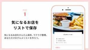iPhone、iPadアプリ「グルメリスト作成アプリ-グルポケ」のスクリーンショット 2枚目