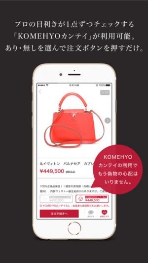 iPhone、iPadアプリ「ブランド品のフリマアプリ-KANTE(カンテ)」のスクリーンショット 3枚目