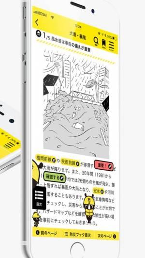 iPhone、iPadアプリ「東京都防災アプリ」のスクリーンショット 5枚目