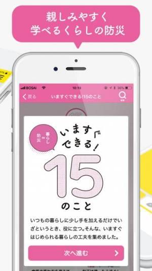 iPhone、iPadアプリ「東京都防災アプリ」のスクリーンショット 3枚目