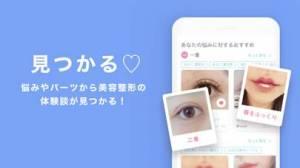 iPhone、iPadアプリ「美容整形の予約口コミアプリ-トリビュー」のスクリーンショット 3枚目