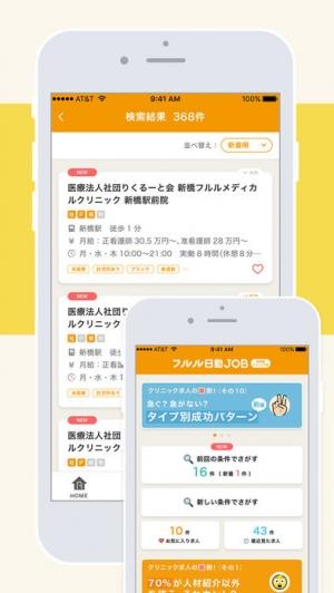 iPhone、iPadアプリ「フルル日勤JOB」のスクリーンショット 2枚目