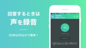 iPhone、iPadアプリ「Quidy.jp(クイディ)」のスクリーンショット 3枚目