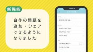 iPhone、iPadアプリ「中学生・高校生の暗記学習アプリ マナビミライ」のスクリーンショット 2枚目
