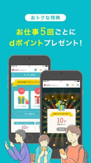 iPhone、iPadアプリ「dジョブ スマホワーク お小遣い稼ぎアプリ」のスクリーンショット 4枚目