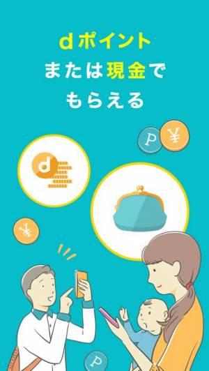 iPhone、iPadアプリ「dジョブ スマホワーク お小遣い稼ぎアプリ」のスクリーンショット 3枚目