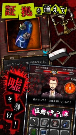 iPhone、iPadアプリ「脱出ゲーム 嘘つきゲーム」のスクリーンショット 3枚目