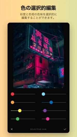 iPhone、iPadアプリ「Afterlight — Photo Editor」のスクリーンショット 4枚目