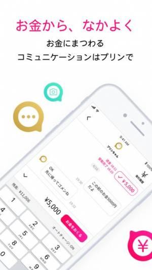 iPhone、iPadアプリ「pring(プリン) - 送金アプリ」のスクリーンショット 1枚目