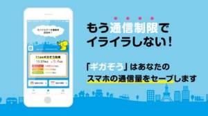 iPhone、iPadアプリ「ギガぞう - 速度制限対策アプリ」のスクリーンショット 1枚目