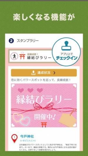 iPhone、iPadアプリ「大江戸今昔めぐり」のスクリーンショット 4枚目