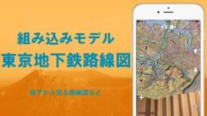 iPhone、iPadアプリ「AR地形模型」のスクリーンショット 5枚目