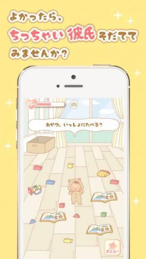 iPhone、iPadアプリ「ミニ彼氏」のスクリーンショット 1枚目