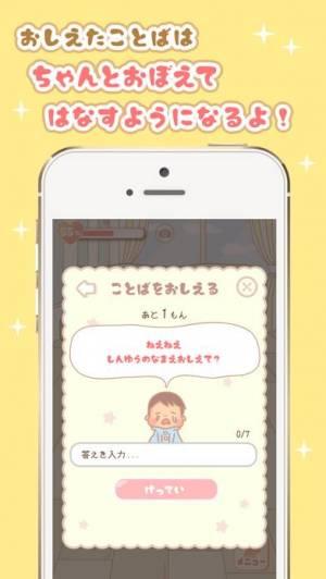 iPhone、iPadアプリ「ミニ彼氏」のスクリーンショット 3枚目