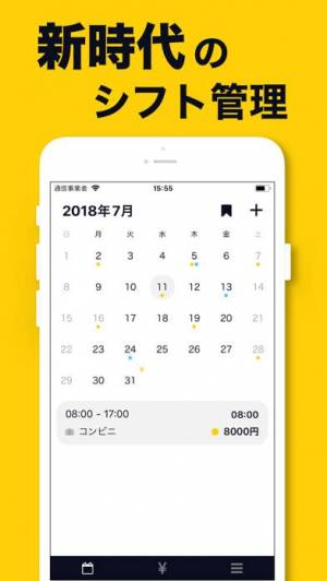 iPhone、iPadアプリ「シフマネ:シフト管理と給料計算」のスクリーンショット 1枚目