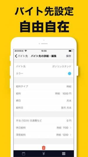 iPhone、iPadアプリ「シフマネ:シフト管理と給料計算」のスクリーンショット 3枚目