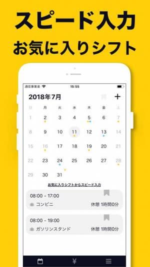 iPhone、iPadアプリ「シフマネ:シフト管理と給料計算」のスクリーンショット 4枚目