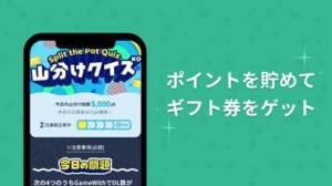 iPhone、iPadアプリ「GameWith ゲームウィズ」のスクリーンショット 4枚目