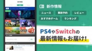 iPhone、iPadアプリ「GameWith ゲームウィズ」のスクリーンショット 2枚目
