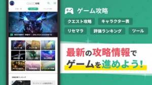 iPhone、iPadアプリ「GameWith ゲームウィズ」のスクリーンショット 3枚目