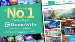 iPhone、iPadアプリ「GameWith ゲームウィズ」のスクリーンショット 1枚目