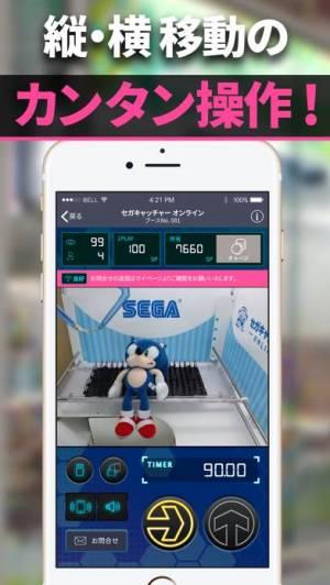 iPhone、iPadアプリ「セガキャッチャーオンライン」のスクリーンショット 3枚目