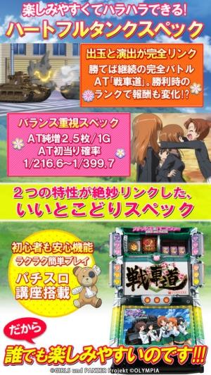 iPhone、iPadアプリ「パチスロ ガールズ&パンツァー【777NEXT】」のスクリーンショット 2枚目