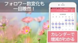 iPhone、iPadアプリ「フォローチェック for インスタ, TAGGER」のスクリーンショット 5枚目