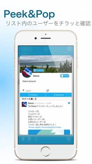 iPhone、iPadアプリ「Tw1Mate」のスクリーンショット 3枚目