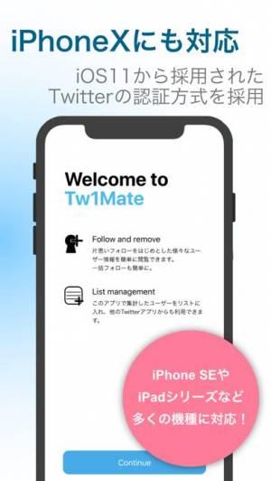 iPhone、iPadアプリ「Tw1Mate」のスクリーンショット 4枚目