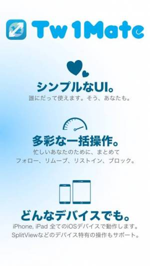 iPhone、iPadアプリ「Tw1Mate」のスクリーンショット 5枚目