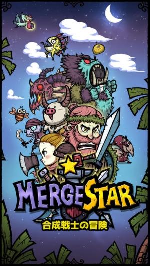 iPhone、iPadアプリ「マージスター (Merge Star)」のスクリーンショット 1枚目