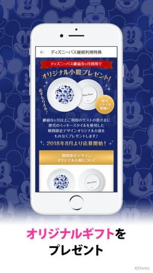 iPhone、iPadアプリ「ディズニーパス」のスクリーンショット 2枚目