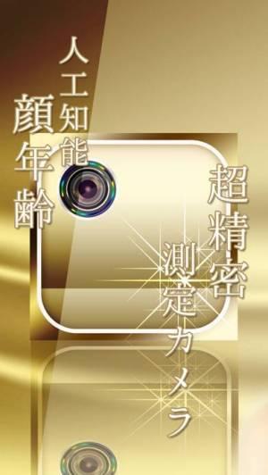 iPhone、iPadアプリ「超精密AI!顔年齢測定カメラ」のスクリーンショット 1枚目