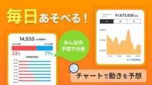 iPhone、iPadアプリ「ビットコイン・仮想通貨が貯まる-ぴたコイン」のスクリーンショット 2枚目