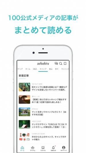iPhone、iPadアプリ「ソトシル キャンプ・釣り・登山の総合アプリ」のスクリーンショット 3枚目