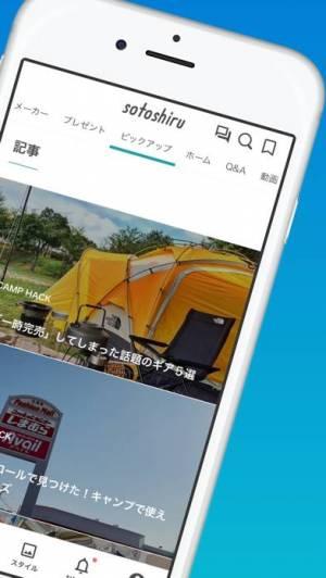 iPhone、iPadアプリ「ソトシル キャンプ・釣り・登山の総合アプリ」のスクリーンショット 2枚目