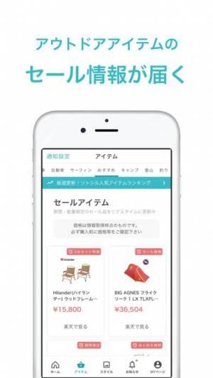 iPhone、iPadアプリ「ソトシル キャンプ・釣り・登山の総合アプリ」のスクリーンショット 4枚目